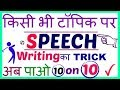 Speech Writing-How to write a Speech ||with Format,Sample and example by PREETI MAM