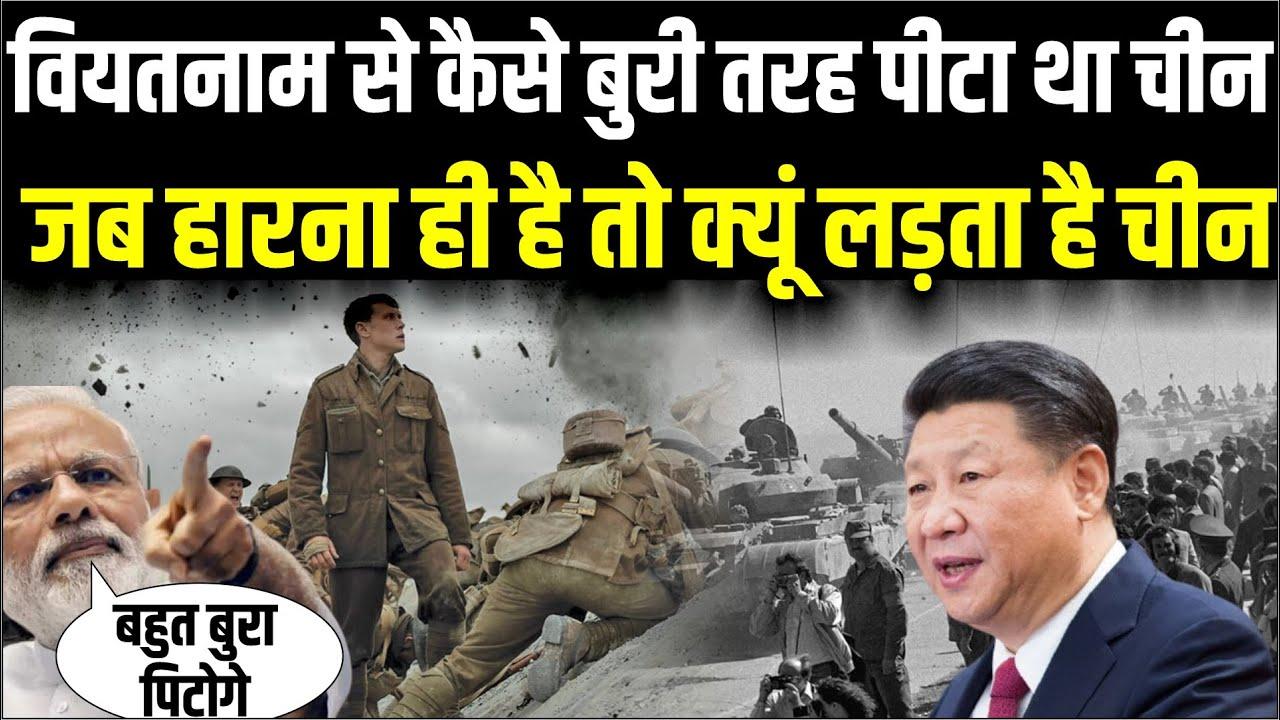 बहुत ताकतवर होकर भी छोटे छोटे देशों से क्यों हार जाता है चीन? क्या भारत से मुकाबला कर पाएगा?