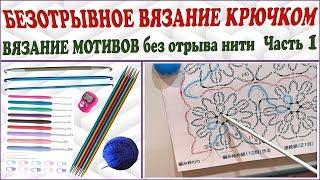 Безотрывное вязание крючком. Вязание мотивов крючком. Безотрывное вязание. Ч. 1 (Crochet. P. 1)