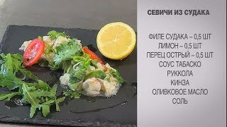 Севиче из судака / Севиче рецепт / Севиче из рыбы / Судак рецепты / Судак / Как приготовить судака