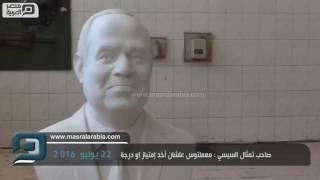 بالفيديو| صاحب تمثال السيسي: لم أنافق الرئيس.. والهجوم عليَّ ضيَّع سنوات التفوق