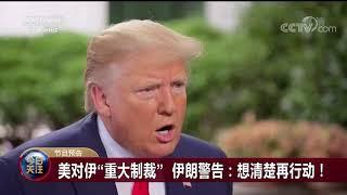 [今日关注]20190624 预告片| CCTV中文国际