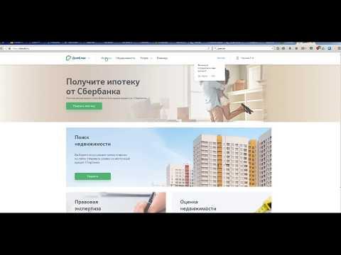 сбербанк одобрил ипотеку 3194000