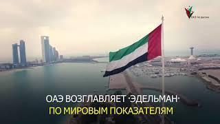 ОАЭ возглавляет эдельман по мировым показателям #ОАЭ_ПО_РУССКИ