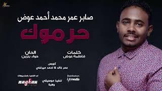 صابر عمر محمد أحمد عوض - حرموك  || New 2019 || اغاني سودانية