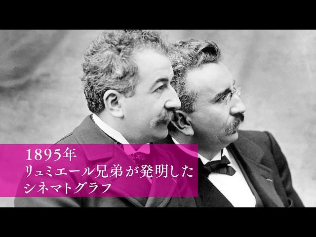 120年前の日本も!『リュミエール!』予告編