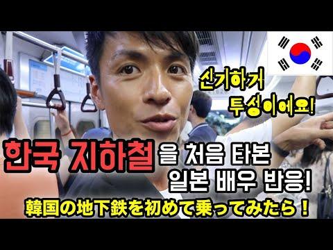 한국 지하철을 처음 타보고 모든게 신기한 일본인 배우 반응!