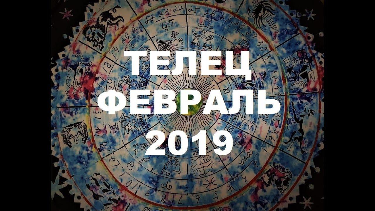 Телец. Важные события февраля. Таро прогноз на февраль 2019 г.