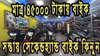 Second Hand Bike Showroom in Cheap Price In Bd || Buy & Sell R15, FZ S, PULSAR || Dhaka (Part 2) Video