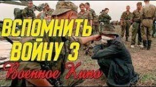 Долгожданное кино с интересным сюжетом - Вспомнить войну часть 3 @ Военные фильмы 2019 новинки