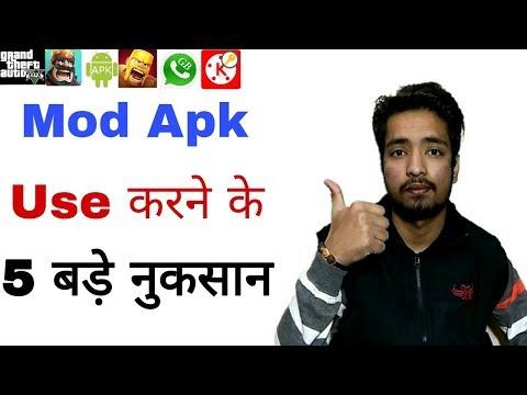 5 Risks Of Using Mod Apk | Disadvantage Of Mod Apks | Is Mod Apk Safe To Use 1