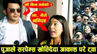 Pooja ले फिल्मको सस्पेन्स खोल्दिदा Aakash परे ट्वा, हलमै केटीहरुले घेरे यसरी | Poi Paryo Kale Review