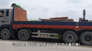 국내에서 가장큰 카고트럭 25톤 화물차 수출인기 차량입…