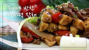 수미네 반찬 떡잡채 만드는 방법,김수미 레시피 그대로 만든 가래떡 떡잡채 만들기,cooking hacks, How to cook