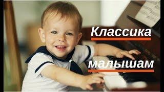 ???? КЛАССИЧЕСКАЯ МУЗЫКА ДЛЯ ДЕТЕЙ ???? Classical music for children