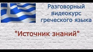"""Разговорный греческий язык - Урок 4 // Тема """"Еда"""""""