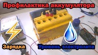 Профилактика аккумулятора. Зарядка и уровень электролита