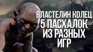 [ТОП-5 Пасхалок] Властелин Колец
