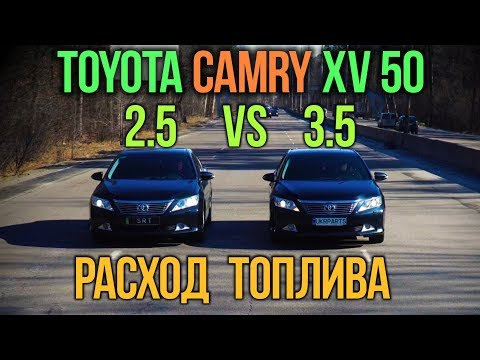 Toyota CAMRY XV50 2.5 Vs 3.5: расход топлива.