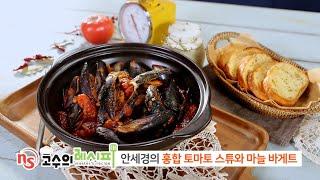 [고수의레시피] 홍합 토마토스튜 & 마늘바게트