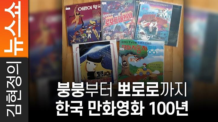 붕붕부터 뽀로로까지, 한국 만화영화 100년