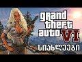 GTA 6 სიახლეები    თამაშის გამოსვლის თარიღი    როგორი იქნება GTA VI?