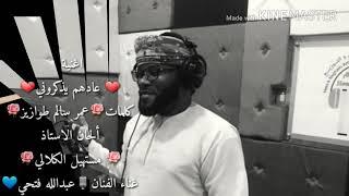 عادهم يذكروني غناء الفنان ( عبدالله فتحي )🎤 كلمات الشاعر/ عمر سالم طوازيز📝 ألحان وتوزيع أ. مستهيل