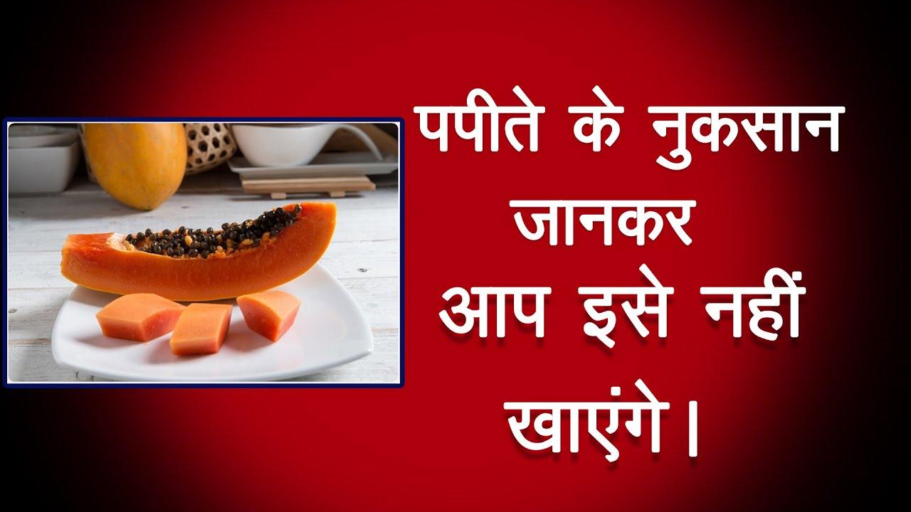 पपीता के नुकसान जानकर आप इसे नहीं खाएंगे | Papita khane ke nuksan | papaya side effects