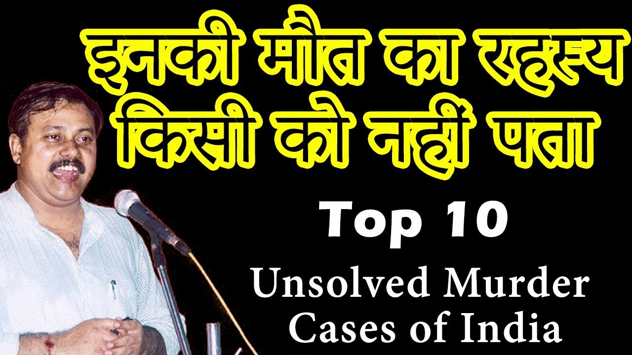 Top 10 Unsolved Cases of India | Hindi