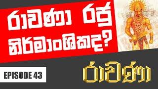 RAVANA | Episode 43 | රාවණා | 25-04-2019 | SIYATHA TV Thumbnail