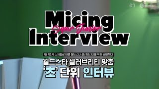 Micing Interview_ 슈퍼주니어 #1