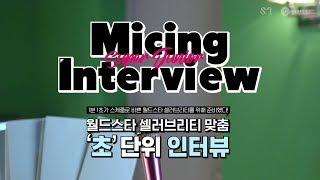 Micing Interview_ 슈퍼주니어 #1