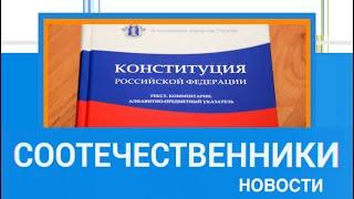 Новости из мира российских соотечественников - №10-2020