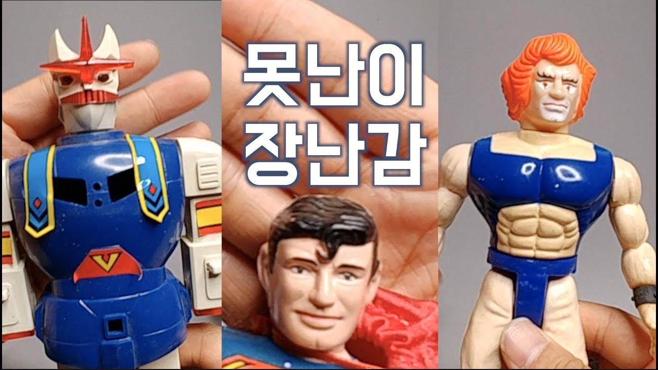 한국에서 제일 못생긴 장난감 TOP5 두번째 이야기 외모지상주의 순위 고전완구 토이 로봇 초합금 슈퍼맨 고바리안 실버호크 독수리오형제