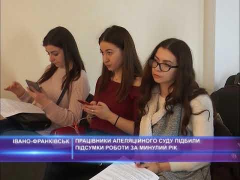 Працівники Апеляційного суду підбили підсумки роботи за минулий рік