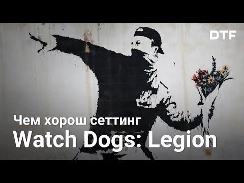 Почему Лондон — идеальный сеттинг для Watch Dogs: Legion