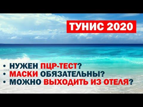 Тунис 2020. Нужен ПЦР-тест? Маски обязательны? Можно ли выходить из отеля?