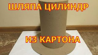 Как сделать шляпу цилиндр. Карнавальные шляпы.