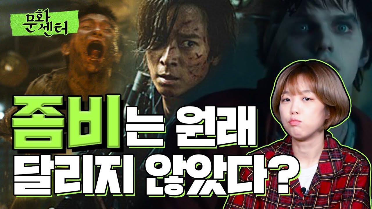 좀비 영화가 대세인 이유 I 반도, 부산행, 킹덤, 워킹데드