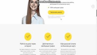 Оператор пк Работа в тинькофф банке