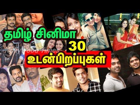 30 நடிகர்களின்  உடன்பிறப்புகள் | Tamil Cinema News | Kollywood News