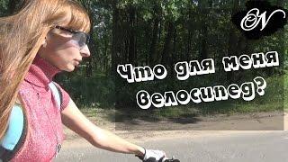 Девушка на велосипеде / Что для меня велосипед?(Я девушка на велосипеде. Что для меня мой велосипед? Для меня велосипед - это стиль жизни. Это интересный..., 2015-06-21T19:55:51.000Z)