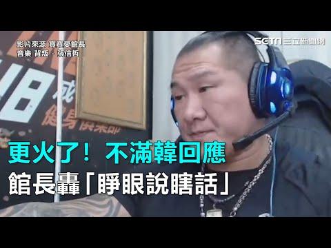 更火了!不滿韓回應 館長轟「睜眼說瞎話」|三立新聞網SETN.com