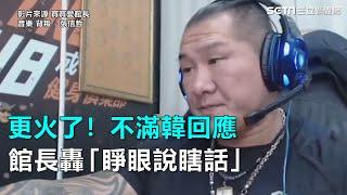 更火了!不滿韓回應 館長轟「睜眼說瞎話」 三立新聞網SETN.com