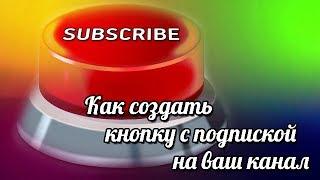 Как создать ссылку с подпиской на ваш канал(Soft'n'Hard #7. Как сделать кнопку с подпиской на ваше видео Ссылка, которую нужно вставить в аннотацию: http://www.youtube..., 2013-11-01T13:45:05.000Z)