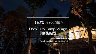 【公式】Dom'up camp vilaage那須高原|ドローン空撮|Campism