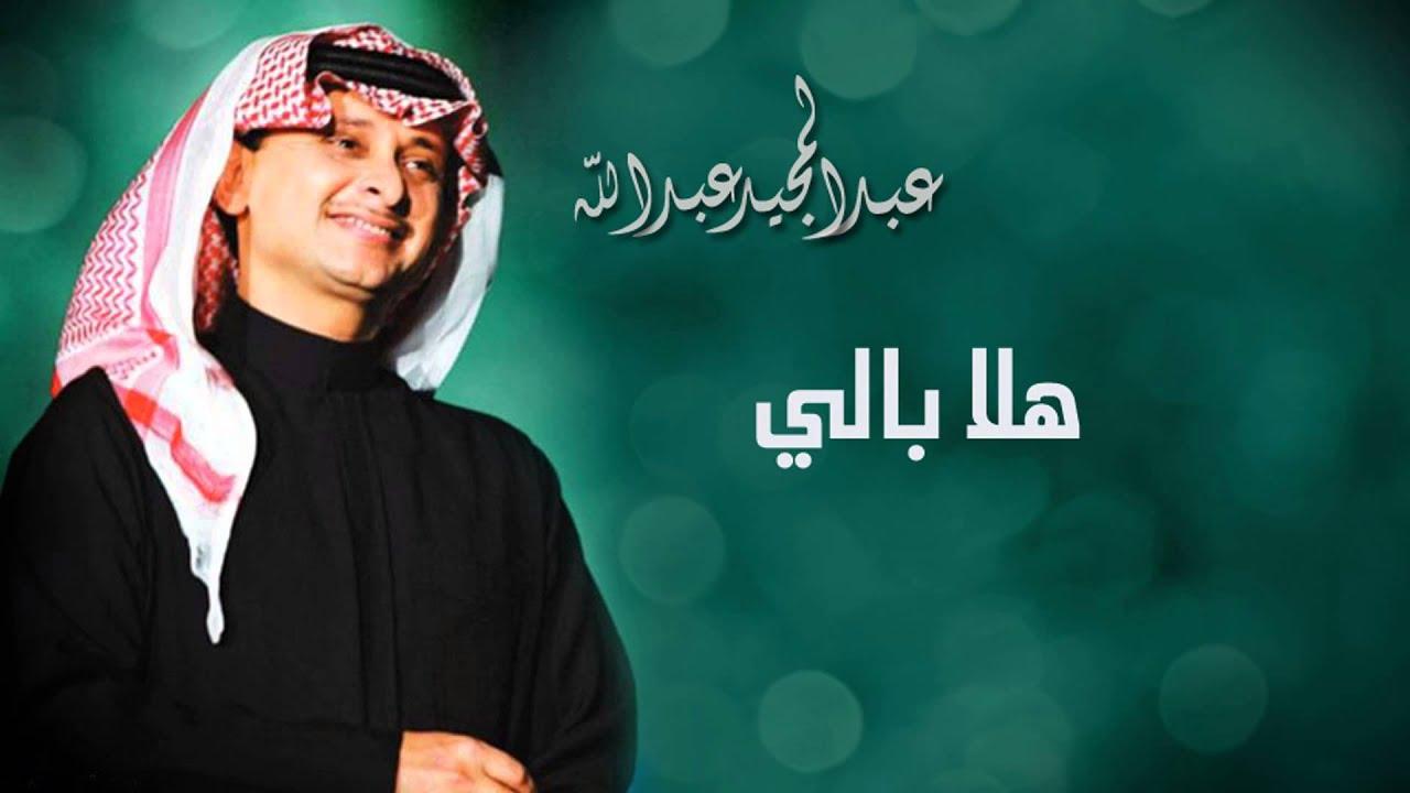 عبدالمجيد عبدالله هلا بالي النسخة الاصلية 1992 Youtube