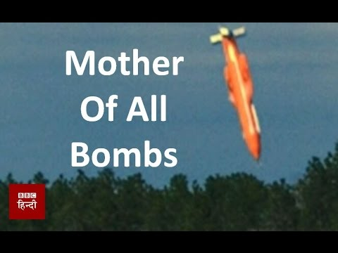 USA attacks in Afghanistan with Mother of All Bombs (BBC Hindi)