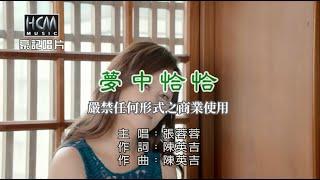 張蓉蓉-夢中恰恰【KTV導唱字幕】1080p