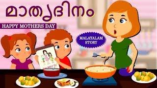 Malayalam Story for Children - മാതൃദിനം | Mother